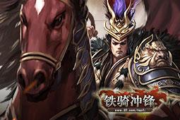 铁骑冲锋最火的网络赌博游戏