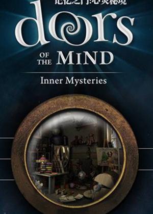 记忆之门心灵秘境记忆之门心灵秘境中文版下载攻略秘籍