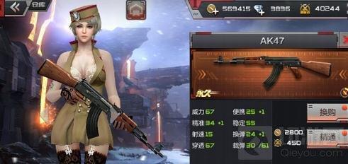 AK47系列兵器盘点 哪个AK最受欢迎