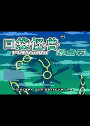 口袋妖怪绿宝石2011最终版