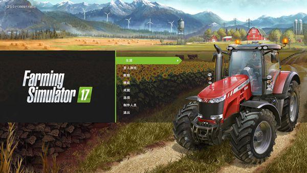模拟农场17图片