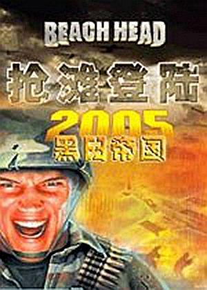 抢滩登陆2005图片