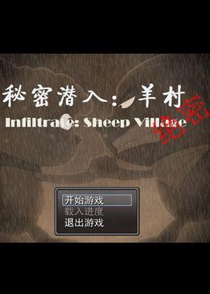 秘密潜入:羊村