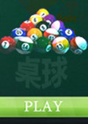 桌球联机版