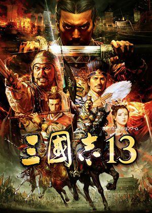 三国志13 官方中文版(含23DLC)