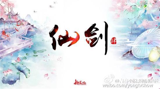 《仙剑4》电视剧将开拍 《青云志》原班人马打造