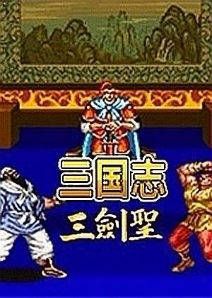 三国志2三圣剑
