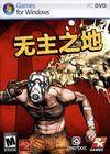 无主之地全DLC简体中文版