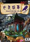 亡灵时间故事中文版