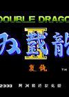 雙截龍2中文版