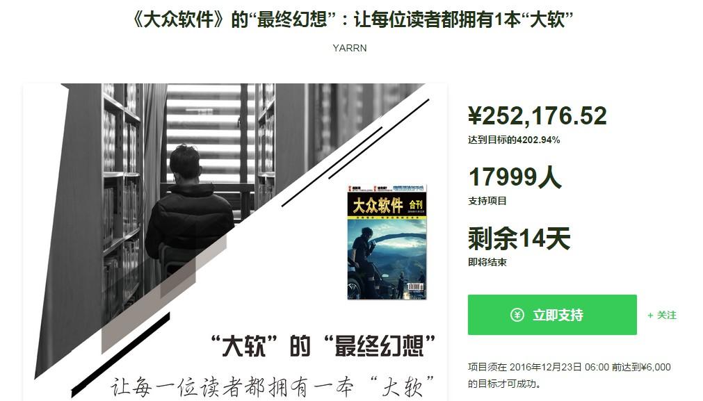 winxp 纯净版 iso,纸媒不会死《大众软件》众筹金额已经突破25万元