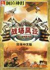 战场风云简体中文版