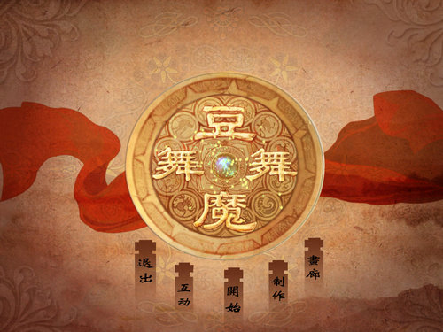 豆魔舞舞豆魔舞舞中文版下载豆魔舞舞攻略