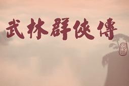 武林群侠传图片