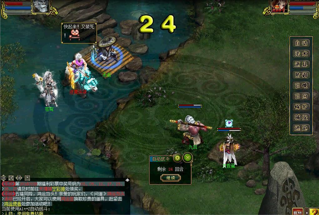问道游戏以唯美明亮的2D画风将道教中传说的十洲三岛、洞天福地等场景栩栩展现,更将风格迥异的各类神仙及奇人异士率性诠释。问道游戏在延续回合制网游的轻松性和策略性外,还引入了文字MUD和即时网游的特色,独创的战斗突发事件及实时自动开启的对战系统使问道玩家在回合制网游中也能感受到紧张和刺激。