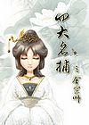 四大名捕會京師簡體中文版