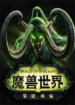 魔獸世界︰爭霸艾澤拉斯