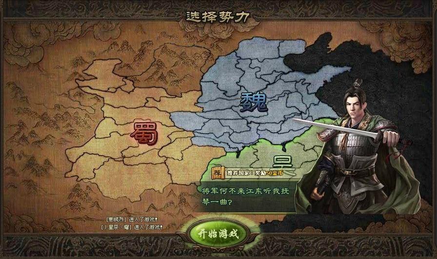 攻城掠地图片