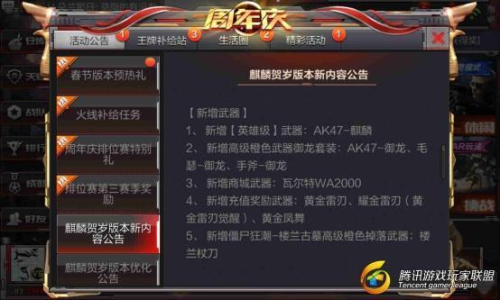 省钱枪战:王者火线-【穿越秘籍】新年前夕麒麟st攻略神武图片