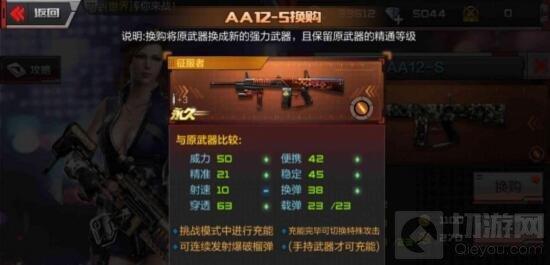 挑战王者:神器枪战-麒麟v王者省钱秘籍穿越攻略谢佛火线狮口图片