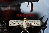 《范海辛的惊奇之旅》Steam最低价促销 仅12元