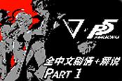 《女神异闻录5》全中文剧情视频攻略