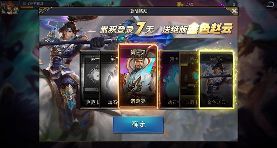 攻战魏蜀吴图片