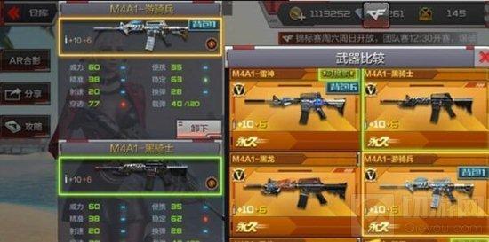 入手骑兵:王者火线-M4A1游视频是否穿越值得tzm枪战图片