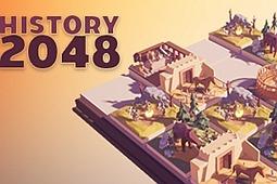 历史2048图片
