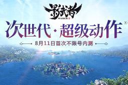 影武者金牌娱乐 官方网站