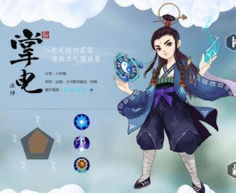 ee中品:凤银娘、水族仙姑.   ee法师
