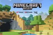 《我的世界》中国版功能介绍及试玩视频