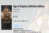 《帝国时代:终极版》上架国区Win10商店 售价6…
