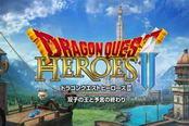 《勇者斗恶龙:英雄2》白金图文攻略
