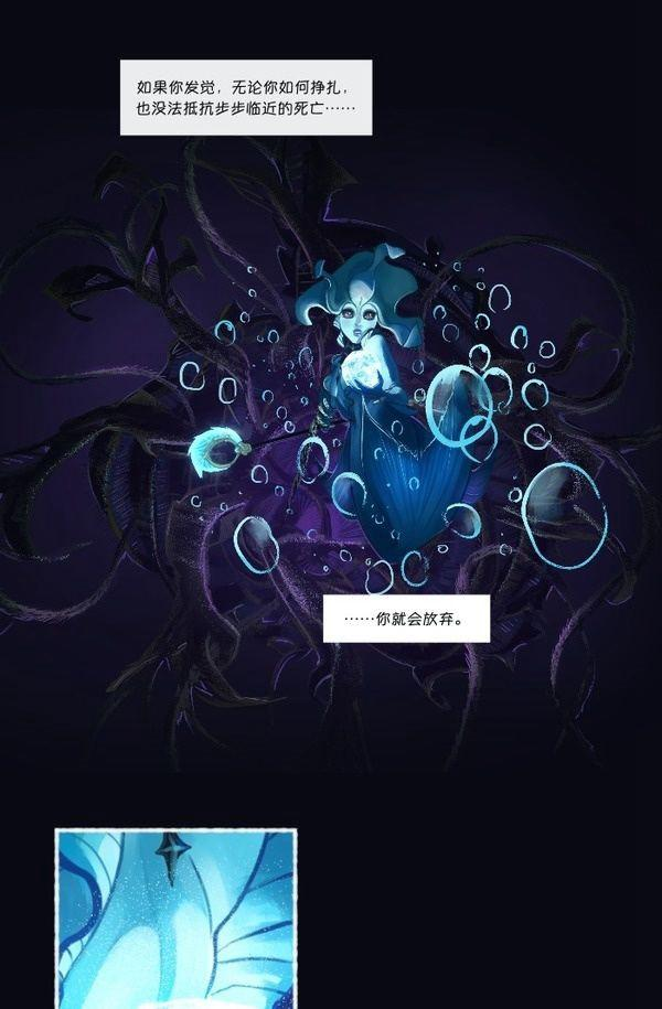 《英雄联盟》娜美hi彩分分彩怎么玩官方漫画 唤潮鲛姬深渊寻宝