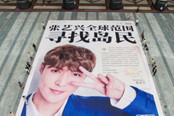 世界上最大的报纸在上海诞生!冒险岛2代言人张艺兴登报全球寻人