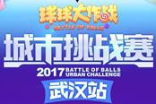 《球球大作战》城市挑战赛武汉站 嗨翻光谷 闯向西安!