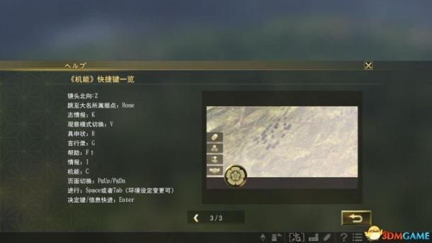 《信长之野望:大志》大志+合战等全系统解析