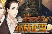 《端木斐VS小林正雪(Fei Duanmu VS Kobayashi)》上线Steam 经典国产推理游戏