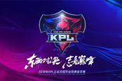 王者荣耀2018KPL春季赛3.21开幕 东西赛区队伍名单出炉