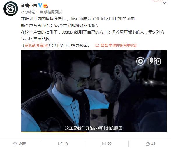 《孤岛惊魂5》全新中文预告 反派约瑟芬的内心世界