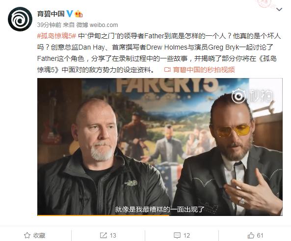 《孤岛惊魂5》伊甸之门教父中文预告 真是坏人吗?