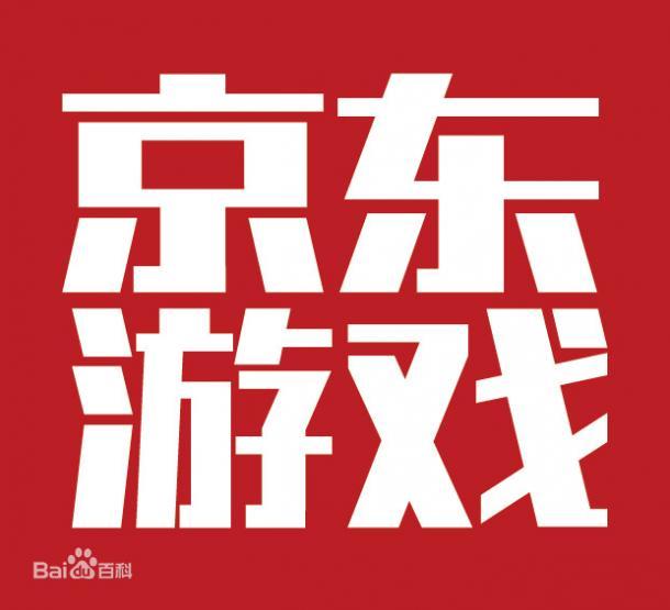 2018京东杯电竞大赛再掀战火 LOL吃鸡巅峰对决