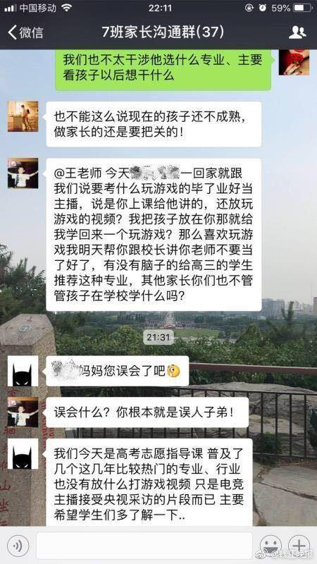 高三教师解读热门专业 推荐电竞专业遭家长怒斥