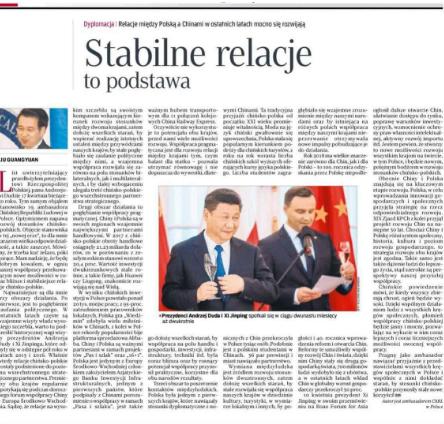 中国驻波兰大使提到《巫师》深受国内玩家喜欢