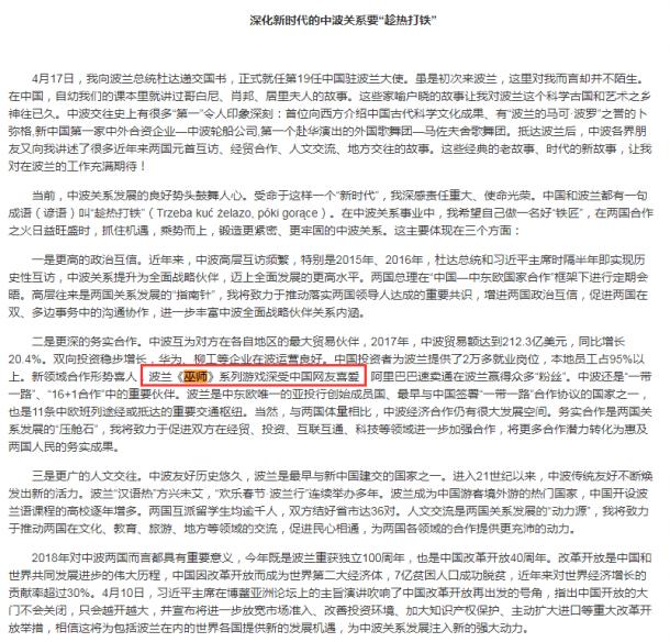 中国驻波兰大使发文:《巫师》深受国内玩家喜欢