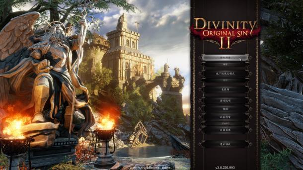 《神界:原罪2》官中今日更新 中国玩家狂点赞