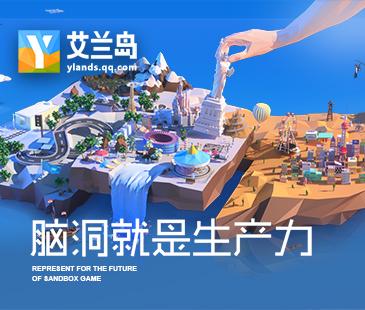 沙盒进化网游《艾兰岛》今日开放预约