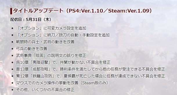 《真三国无双8》Steam 1.09版更新