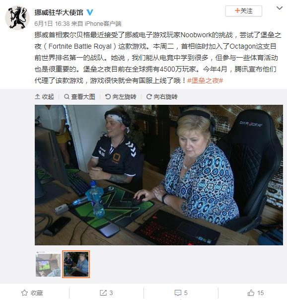 挪威女首相接受玩家挑战玩《堡垒之夜》称能学东西